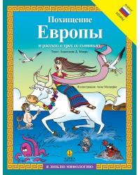 Похищение Европы и рассказ о трех ее сыновьях / Η αρπαγή της Ευρώπης και η ιστορία των 3 γιων της | E-BOOK